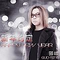 郭峰最新专辑《新年约定》封面图片
