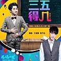 王祖蓝最新专辑《三五得几(电影《反转人生》推广曲)》封面图片