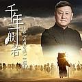 韩磊专辑 千年一般若