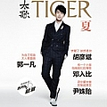 胡彦斌最新专辑《太歌 夏》封面图片