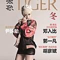 胡彦斌最新专辑《太歌 冬》封面图片