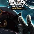 黑猫警长(黑猫警长电影片尾曲)