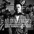 胡彦斌最新专辑《搞笑》封面图片