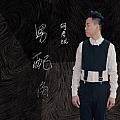 胡彦斌新专辑《男配角》