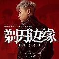 胡彦斌最新专辑《剃刀边缘》封面图片