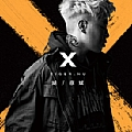 胡彦斌最新专辑《X》封面图片