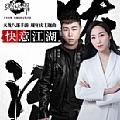 胡彦斌最新专辑《快意江湖(《天龙八部手游》周年庆主题曲)》封面图片