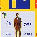 胡彦斌最新专辑《我不确定》封面图片