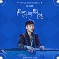 胡彦斌最新专辑《高贵与卑微》封面图片