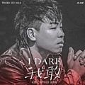 胡彦斌最新专辑《我敢(电影《为你写诗》宣传曲)》封面图片