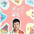 胡彦斌最新专辑《我们的爱(《微爱之光》公益纪录片主题曲)》封面图片