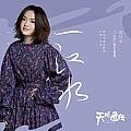 徐佳莹专辑 一江水(超级剧集《天坑鹰猎》概念主题曲)