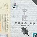 李健最新专辑《寂寞星空・见歌》封面图片