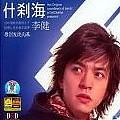 李健最新专辑《什刹海》封面图片