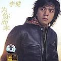李健最新专辑《为你而来》封面图片