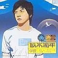 李健最新专辑《似水流年》封面图片