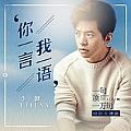 李健最新专辑《你一言我一语》封面图片