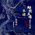 李健最新专辑《苏幕遮・碧云天》封面图片