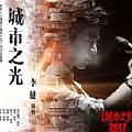 李健最新专辑《城市之光(电影《心理罪之城市之光》主题曲)》封面图片