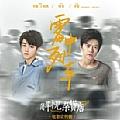 李健最新专辑《雾中列车(电影《解忧杂货店》宣传曲)》封面图片