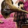 曾轶可最新专辑《羽绒服 庆功版》封面图片