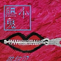曾轶可最新专辑《胆小鬼》封面图片