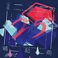 曾轶可最新专辑《25岁的晴和雨》封面图片