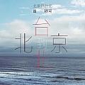 曾轶可最新专辑《北京到台北》封面图片