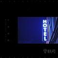 曾轶可最新专辑《午夜旅馆》封面图片