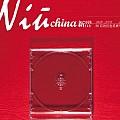 常石磊最新专辑《Niu China 新中国-80后的红色经典》封面图片