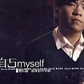 常石磊最新专辑《自己》封面图片