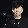 常石磊最新专辑《只为美好》封面图片