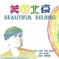 常石磊最新专辑《美丽北京》封面图片