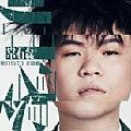 常石磊最新专辑《归零(《我们15个》主题曲)》封面图片