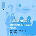 北京童谣(单曲)