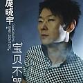 庞晓宇最新专辑《宝贝不哭 EP》封面图片