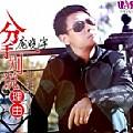 庞晓宇最新专辑《分手别说理由(EP)》封面图片