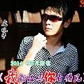 庞晓宇最新专辑《我的温柔你看得见》封面图片