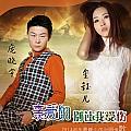 庞晓宇最新专辑《亲爱的别让我受伤(单曲)》封面图片