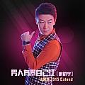 庞晓宇最新专辑《男人有累自己扛》封面图片