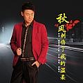 庞晓宇最新专辑《秋风刺伤了我的温柔》封面图片