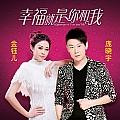 庞晓宇最新专辑《幸福就是你和我》封面图片