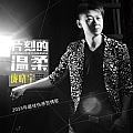 庞晓宇最新专辑《片刻的温柔》封面图片