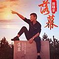 庞晓宇最新专辑《落幕》封面图片