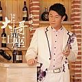 庞晓宇最新专辑《大哥请上座》封面图片