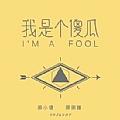 颜小健专辑 我是个傻瓜