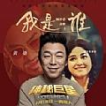 黄渤专辑 我是谁(电影《神秘巨星》中文版主题曲)