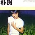 朴树专辑 我去2000年