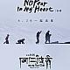 No Fear In My Heart(电影《冈仁波齐》主题曲)