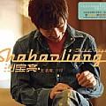 沙宝亮最新专辑《无名指》封面图片
